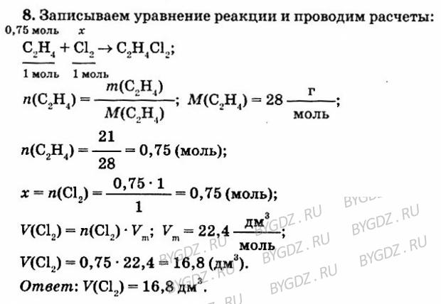 Белорусский решебник по химии 9